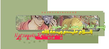 [Anime Passion] يقدم الحلقة الرابعة من الأنمي Natsuyuki Rendezvous natsuyukish01.png